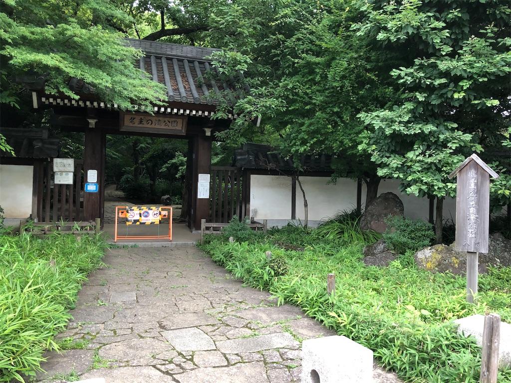 名主の滝公園入り口
