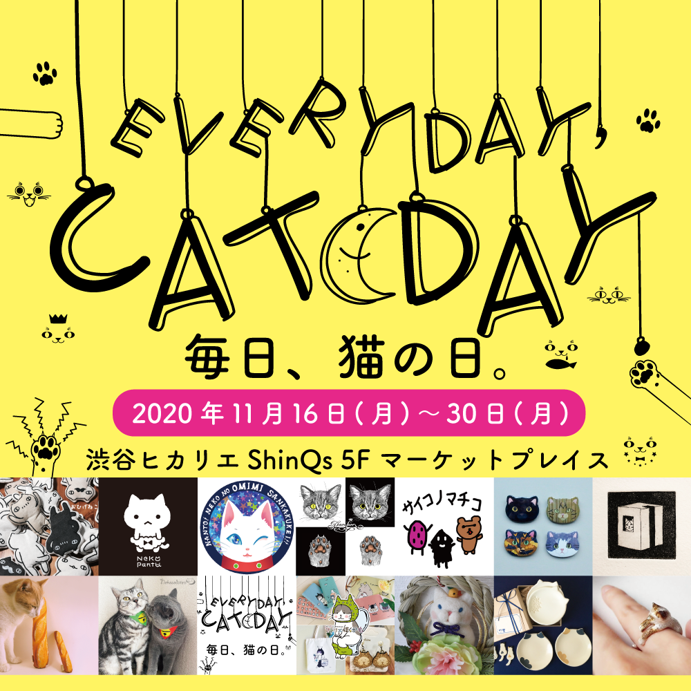 毎日、猫の日。Vol.3