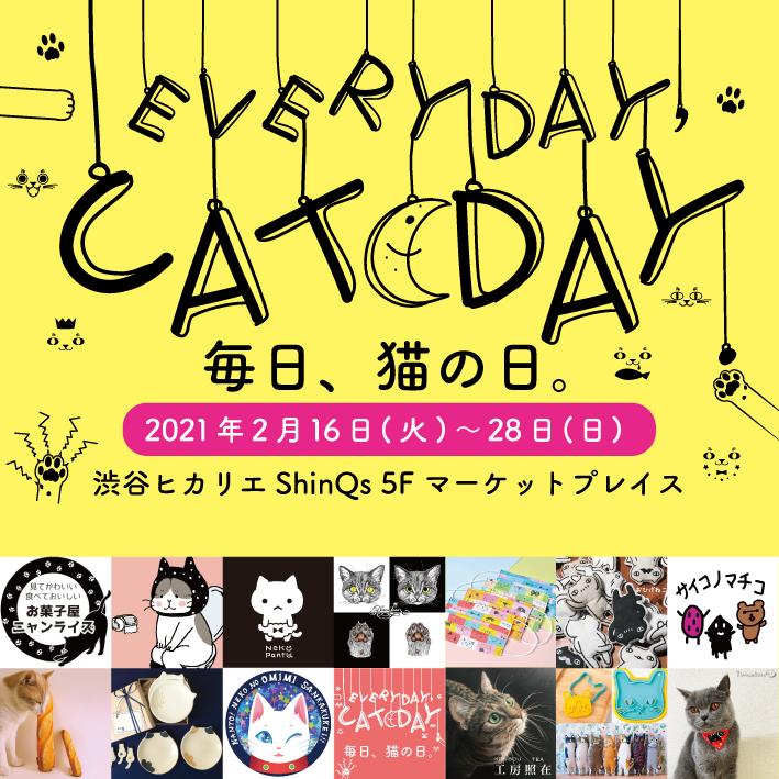 毎日、猫の日。Vol.5