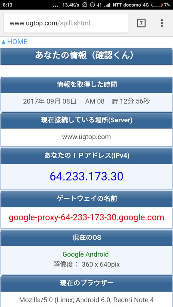 f:id:nekosogiradical:20170919004519p:plain