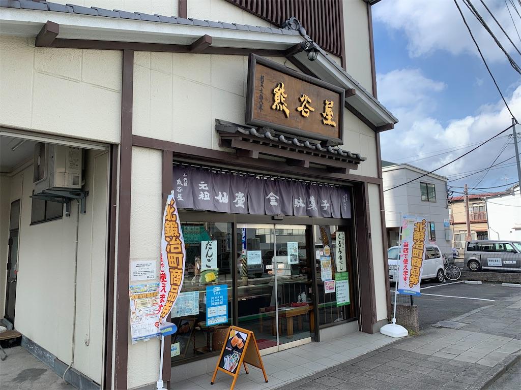 f:id:nekosui222:20201108181400j:image