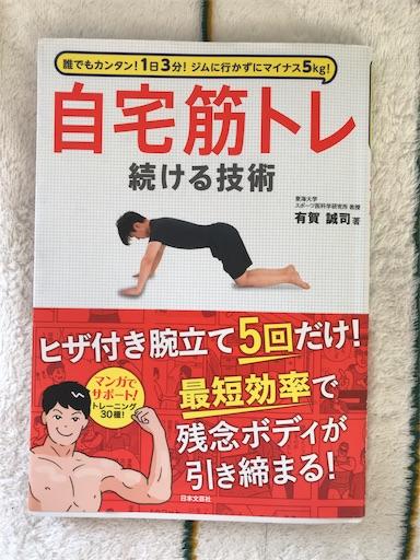 f:id:nekosuke_takotako:20181121074237j:plain