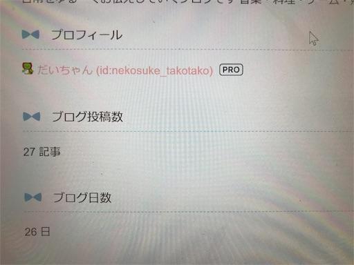 f:id:nekosuke_takotako:20181124145818j:image