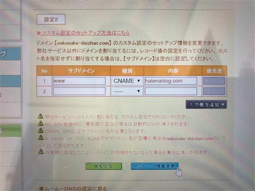 f:id:nekosuke_takotako:20181125133321j:image