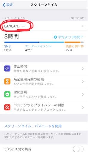 f:id:nekosuke_takotako:20181128185710j:image
