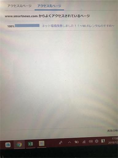 f:id:nekosuke_takotako:20181201184003j:image