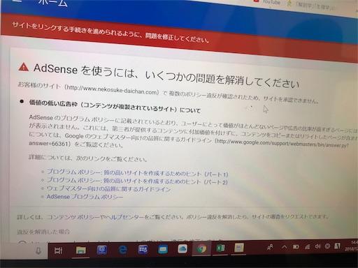f:id:nekosuke_takotako:20181213175046j:image