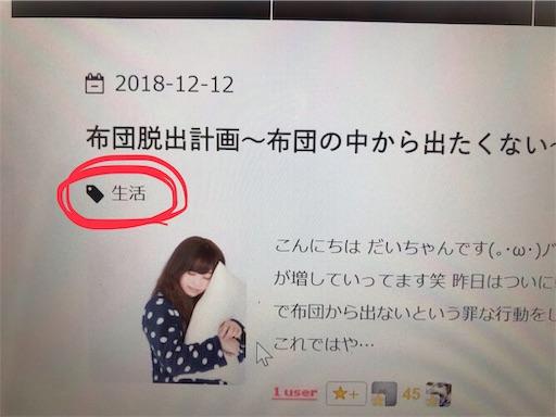 f:id:nekosuke_takotako:20181213175115j:image