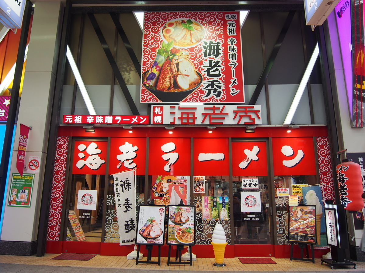 海老度120%! オマール海老がそびえ立つ札幌「海老秀」の限定「極ラーメン」は日本が誇るラーメンだ!
