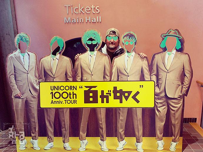 ユニコーン 100周年ツアー『百が如く』ロームシアター京都