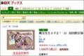 楽天ブックス: 魔法先生ネギま! 33 初回限定版 - 赤松 健