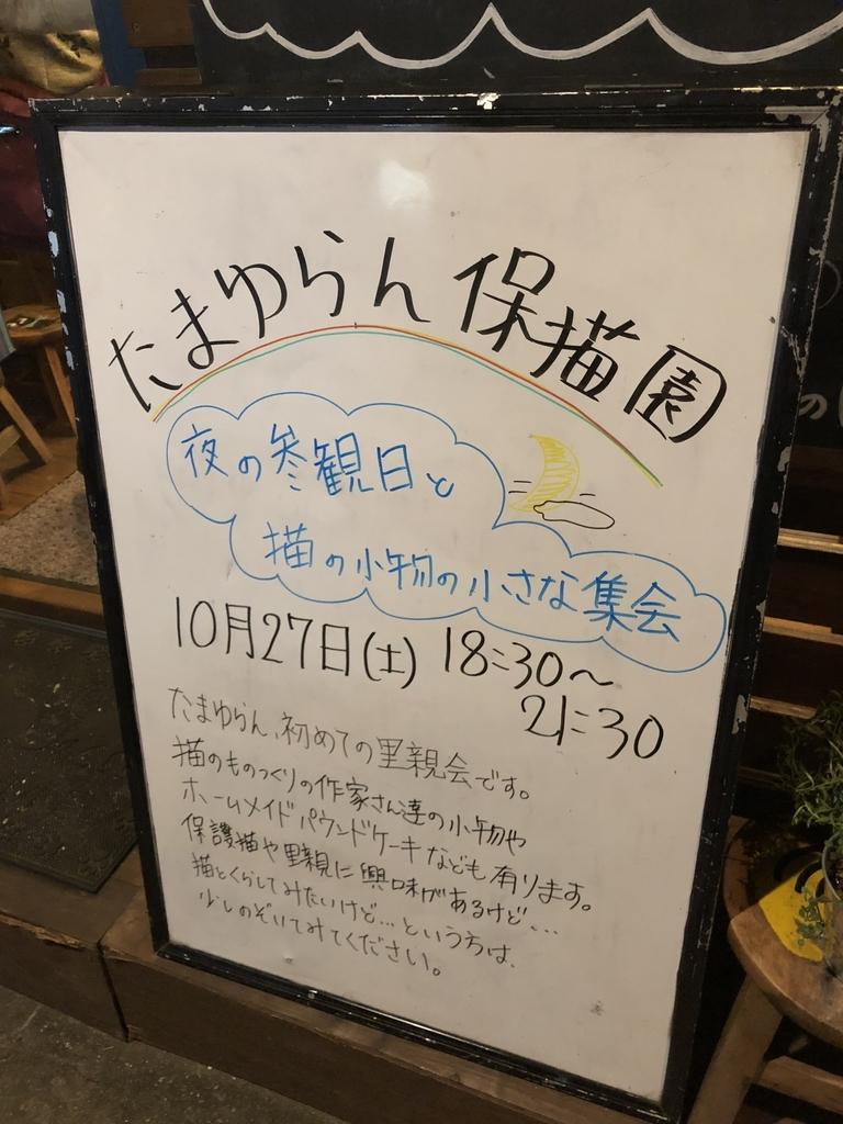 f:id:nekotoongakuto:20181029180705j:plain