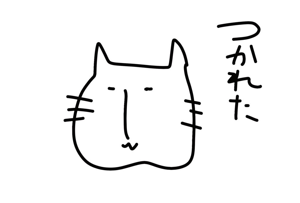 f:id:nekowamegusuri163:20180912114718p:plain
