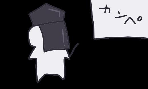f:id:nekowamegusuri163:20180915121540p:plain