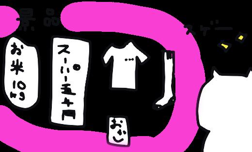 f:id:nekowamegusuri163:20180916114650p:plain
