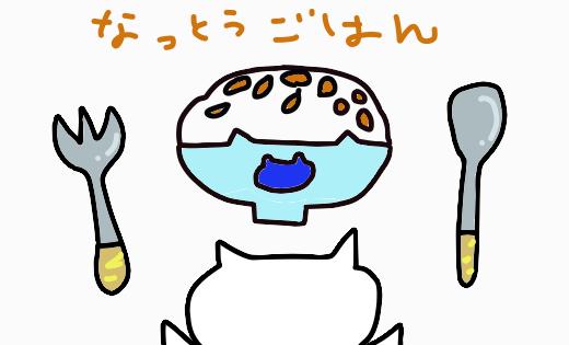 f:id:nekowamegusuri163:20180919130332p:plain