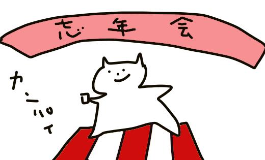 f:id:nekowamegusuri163:20180922094819p:plain