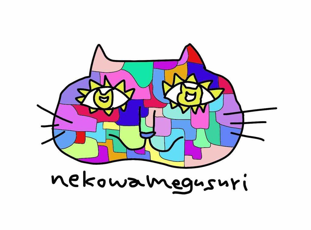 f:id:nekowamegusuri163:20180927104118j:plain