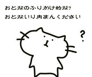 f:id:nekowamegusuri163:20181114140110j:plain