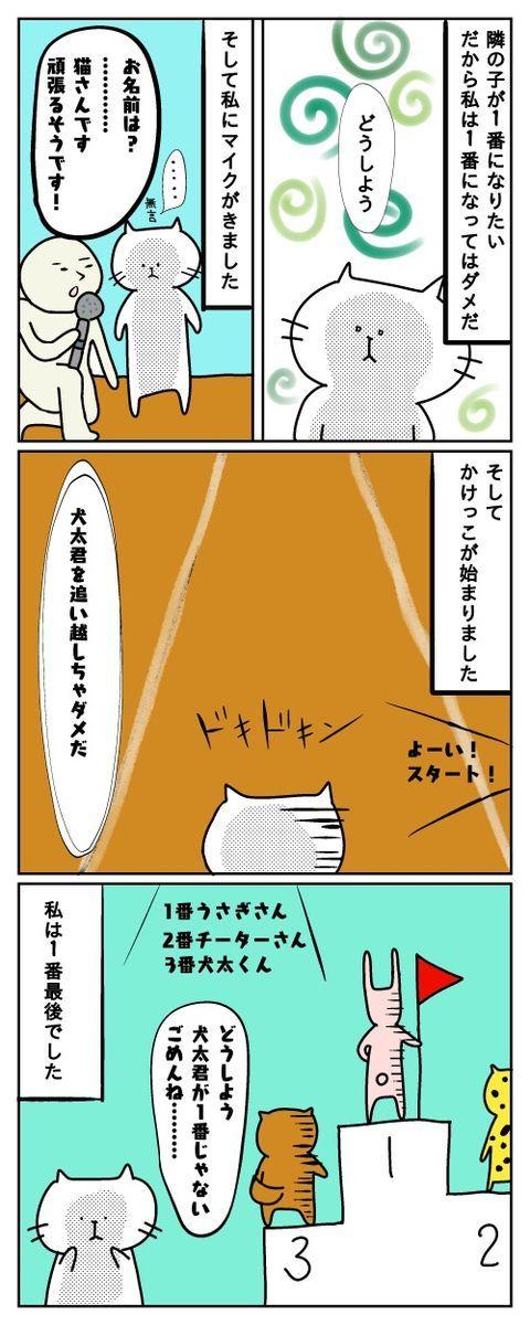 f:id:nekowamegusuri163:20190509200551j:plain