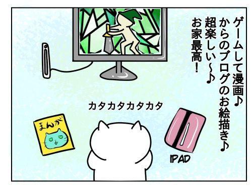 f:id:nekowamegusuri163:20190620092221j:plain