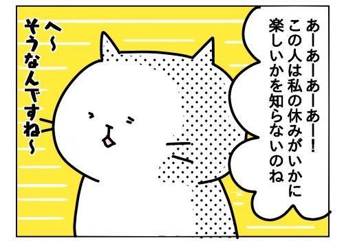 f:id:nekowamegusuri163:20190620092228j:plain