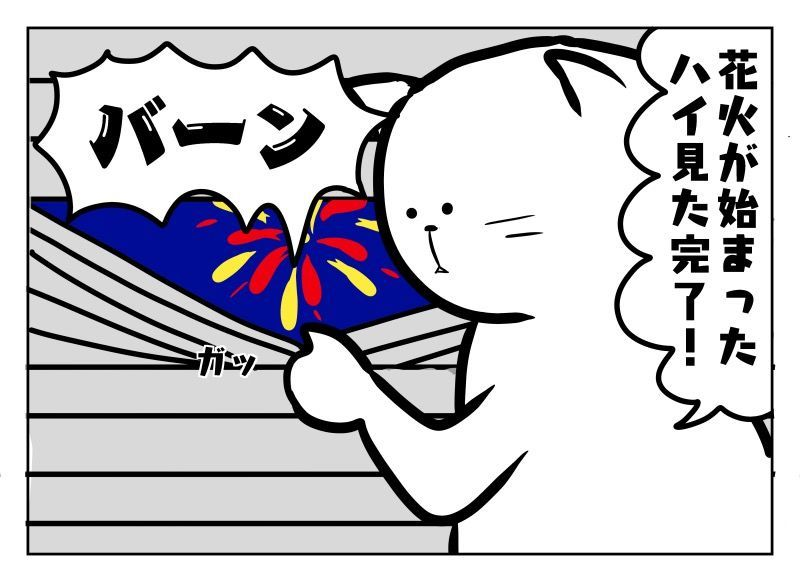 f:id:nekowamegusuri163:20190812100656j:plain