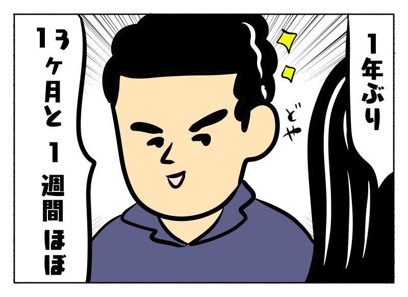 f:id:nekowamegusuri163:20190826153134j:plain