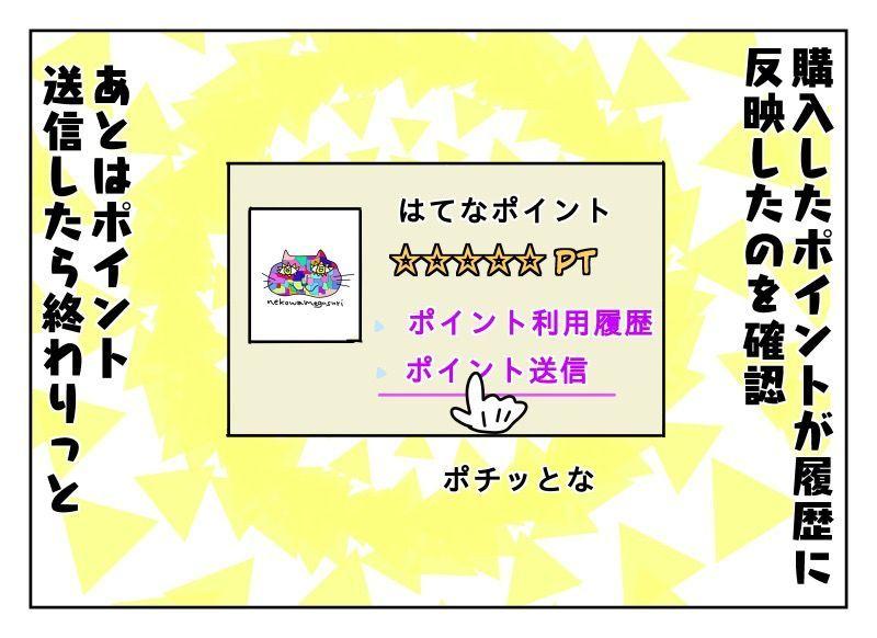 f:id:nekowamegusuri163:20190902140139j:plain
