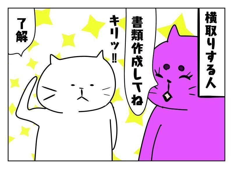 f:id:nekowamegusuri163:20190920133638j:plain