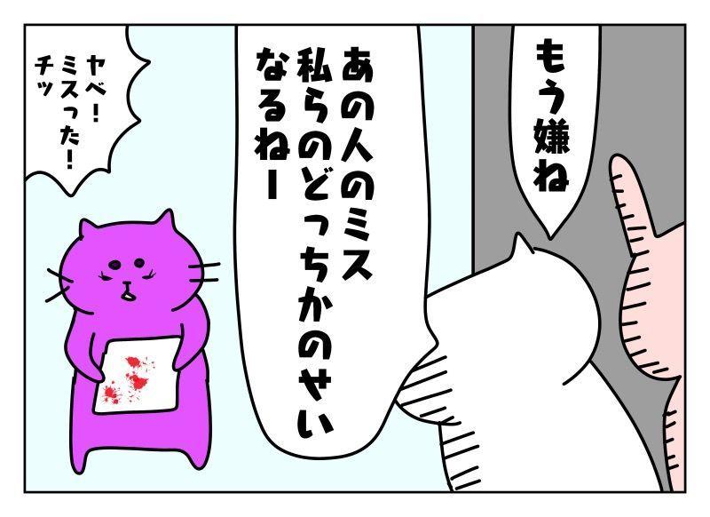 f:id:nekowamegusuri163:20190920133645j:plain