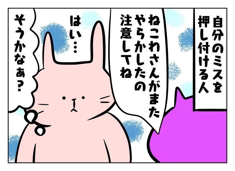 f:id:nekowamegusuri163:20190920133657j:plain