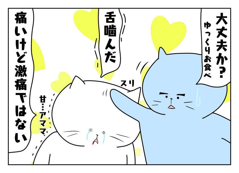 f:id:nekowamegusuri163:20191013201636j:plain