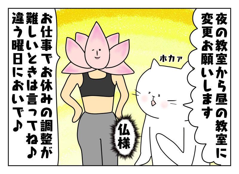 f:id:nekowamegusuri163:20191020134550j:plain