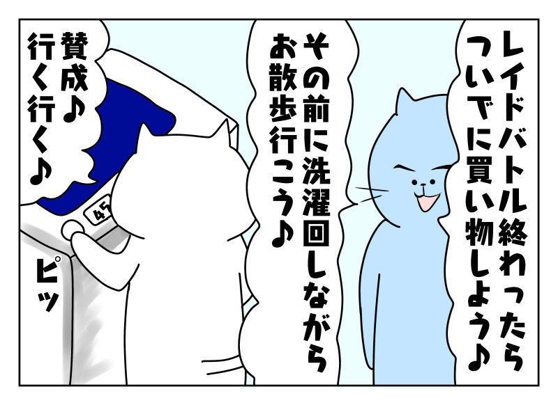 f:id:nekowamegusuri163:20191022121457j:plain