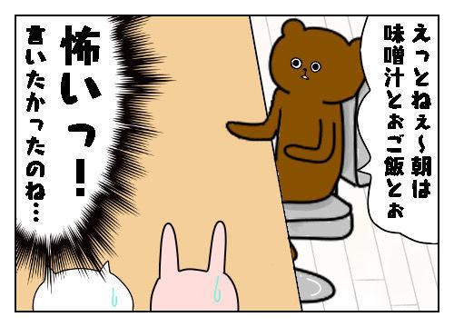 f:id:nekowamegusuri163:20191202112224j:plain