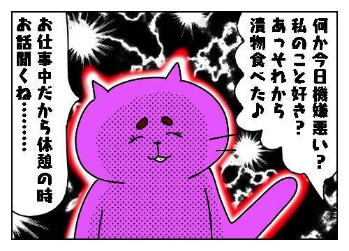 f:id:nekowamegusuri163:20191202112258j:plain
