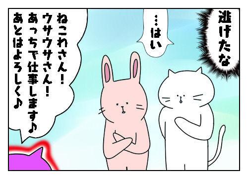 f:id:nekowamegusuri163:20191202112342j:plain