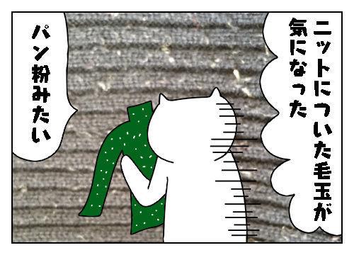 f:id:nekowamegusuri163:20200129130207j:plain