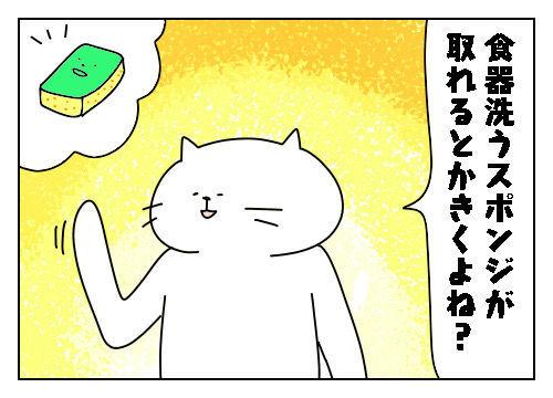 f:id:nekowamegusuri163:20200129130212j:plain