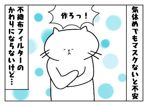 f:id:nekowamegusuri163:20200226100251j:plain