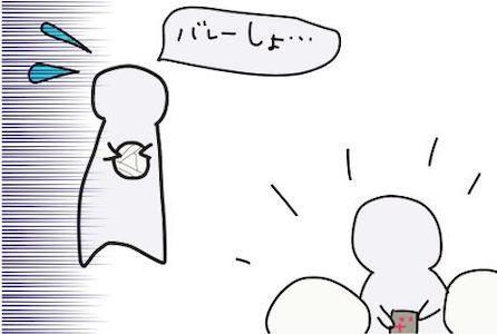 f:id:nekowamegusuri163:20200419133435j:plain