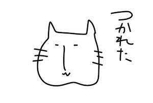 f:id:nekowamegusuri163:20200419142042j:plain