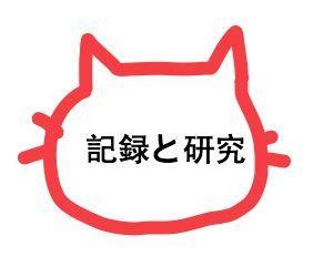 f:id:nekowamegusuri163:20200419162648j:plain