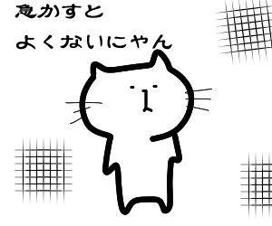 f:id:nekowamegusuri163:20200421104035j:plain