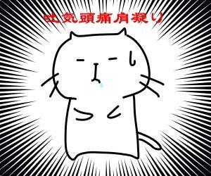 f:id:nekowamegusuri163:20200424115037j:plain