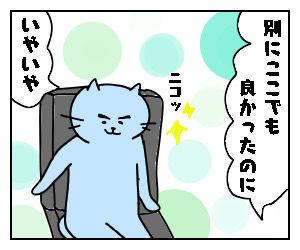 f:id:nekowamegusuri163:20200504092840j:plain