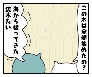 f:id:nekowamegusuri163:20200506114504j:plain