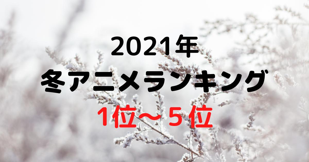 f:id:nekoya_sad:20210330125637p:plain