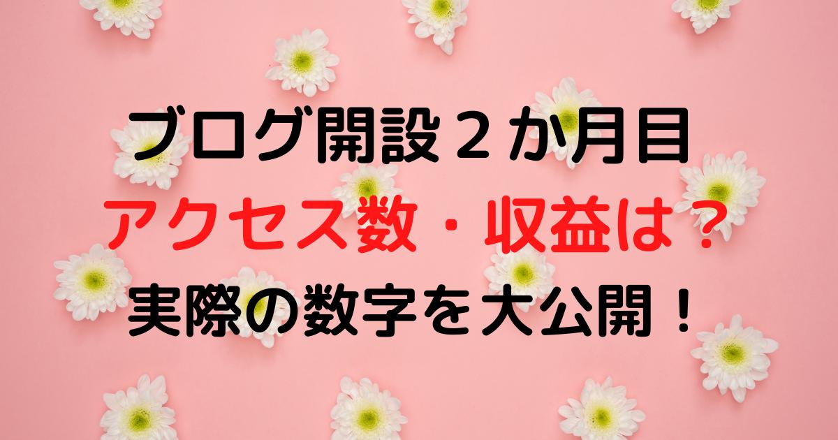 f:id:nekoya_sad:20210515011328p:plain